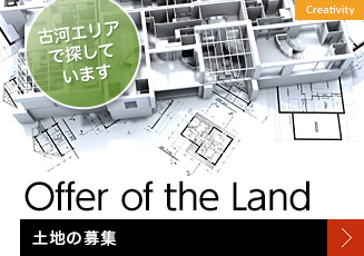 Offer of the Land(土地の募集):古河エリアで探して います