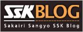 SSKBLOG 坂入産業SSKブログ